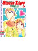 Sweet Lip1(2)(ミッシィコミックス恋愛白書パステルシリーズ)