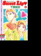 Sweet Lip1(5)(ミッシィコミックス恋愛白書パステルシリーズ)