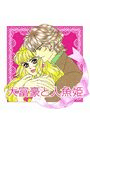 大富豪と人魚姫(4)(ロマンスコミックス)
