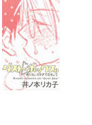 ダストボックス(1)慣れないカラダで恋をして(1)(メロメロコミックス)