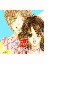 ナイショの恋したいっ!(3)(ミッシィコミックス恋愛白書パステルラブセレクション )