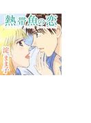 熱帯魚の恋(8)(ミッシィコミックス恋愛白書パステルシリーズ)