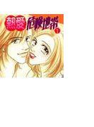 熱愛危険地帯1(4)(ミッシィコミックス恋愛白書スタートシリーズ)