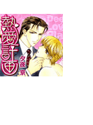 熱愛計画(1)(メロメロコミックス)