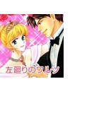 左廻りのワルツ(1)(ロマンスコミックス)