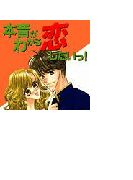 本音がわかる恋したいっ!(11)(ミッシィコミックス恋愛白書パステルラブセレクション )