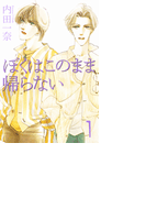 僕はこのまま帰らない1(11)(ミッシィ HANAGUMI EX)
