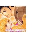 やさしくつかまえて(3)(ミッシィコミックス恋愛白書パステルシリーズ)