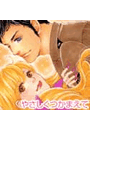 やさしくつかまえて(5)(ミッシィコミックス恋愛白書パステルシリーズ)