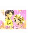 揺れる想い(7)(ロマンスコミックス)