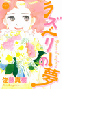 ラズベリーの夢(8)(ミッシィコミックス)