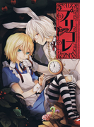 BL童話アンソロジー プリコレ(1)(ふゅーじょんぷろだくと)