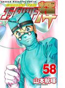 ゴッドハンド輝(58)