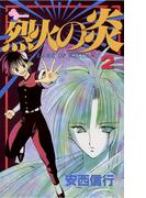 烈火の炎 2(少年サンデーコミックス)