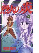 烈火の炎 4(少年サンデーコミックス)