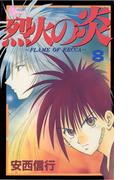烈火の炎 8(少年サンデーコミックス)