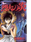 烈火の炎 12(少年サンデーコミックス)