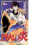 烈火の炎 13(少年サンデーコミックス)
