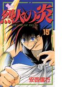 烈火の炎 15(少年サンデーコミックス)