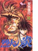 烈火の炎 16(少年サンデーコミックス)