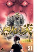 烈火の炎 21(少年サンデーコミックス)
