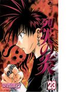 烈火の炎 23(少年サンデーコミックス)