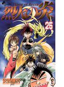 烈火の炎 25(少年サンデーコミックス)