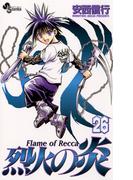 烈火の炎 26(少年サンデーコミックス)