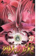 烈火の炎 27(少年サンデーコミックス)