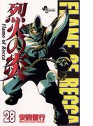 烈火の炎 28(少年サンデーコミックス)