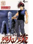 烈火の炎 29(少年サンデーコミックス)