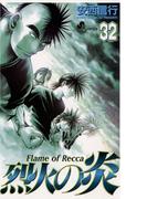 烈火の炎 32(少年サンデーコミックス)