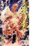 烈火の炎 33(少年サンデーコミックス)