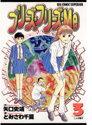 プリーズ・フリーズ・Me 3(ビッグコミックス)
