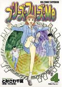 プリーズ・フリーズ・Me 4(ビッグコミックス)