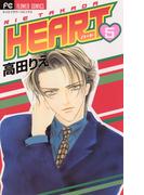 HEART 5(フラワーコミックス)