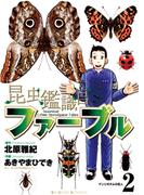 昆虫鑑識官ファーブル 2(ビッグコミックス)