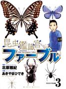 昆虫鑑識官ファーブル 3(ビッグコミックス)