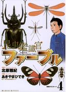 昆虫鑑識官ファーブル 4(ビッグコミックス)