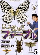 昆虫鑑識官ファーブル 5(ビッグコミックス)