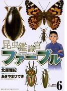 昆虫鑑識官ファーブル 6(ビッグコミックス)
