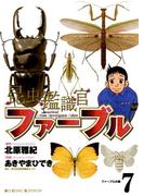 昆虫鑑識官ファーブル 7(ビッグコミックス)