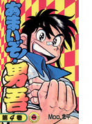 あまいぞ!男吾 4(てんとう虫コミックス)