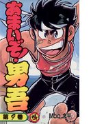 あまいぞ!男吾 9(てんとう虫コミックス)