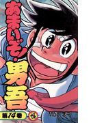 あまいぞ!男吾 14(てんとう虫コミックス)
