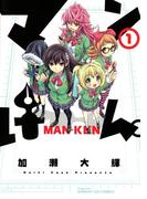 マンけん。 1(サンデーGXコミックス)