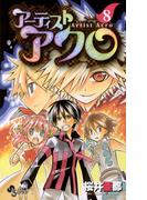 アーティストアクロ 8(少年サンデーコミックス)