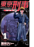 東京刑事 1(少年サンデーコミックス)