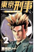 東京刑事 2(少年サンデーコミックス)