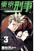 東京刑事 3(少年サンデーコミックス)